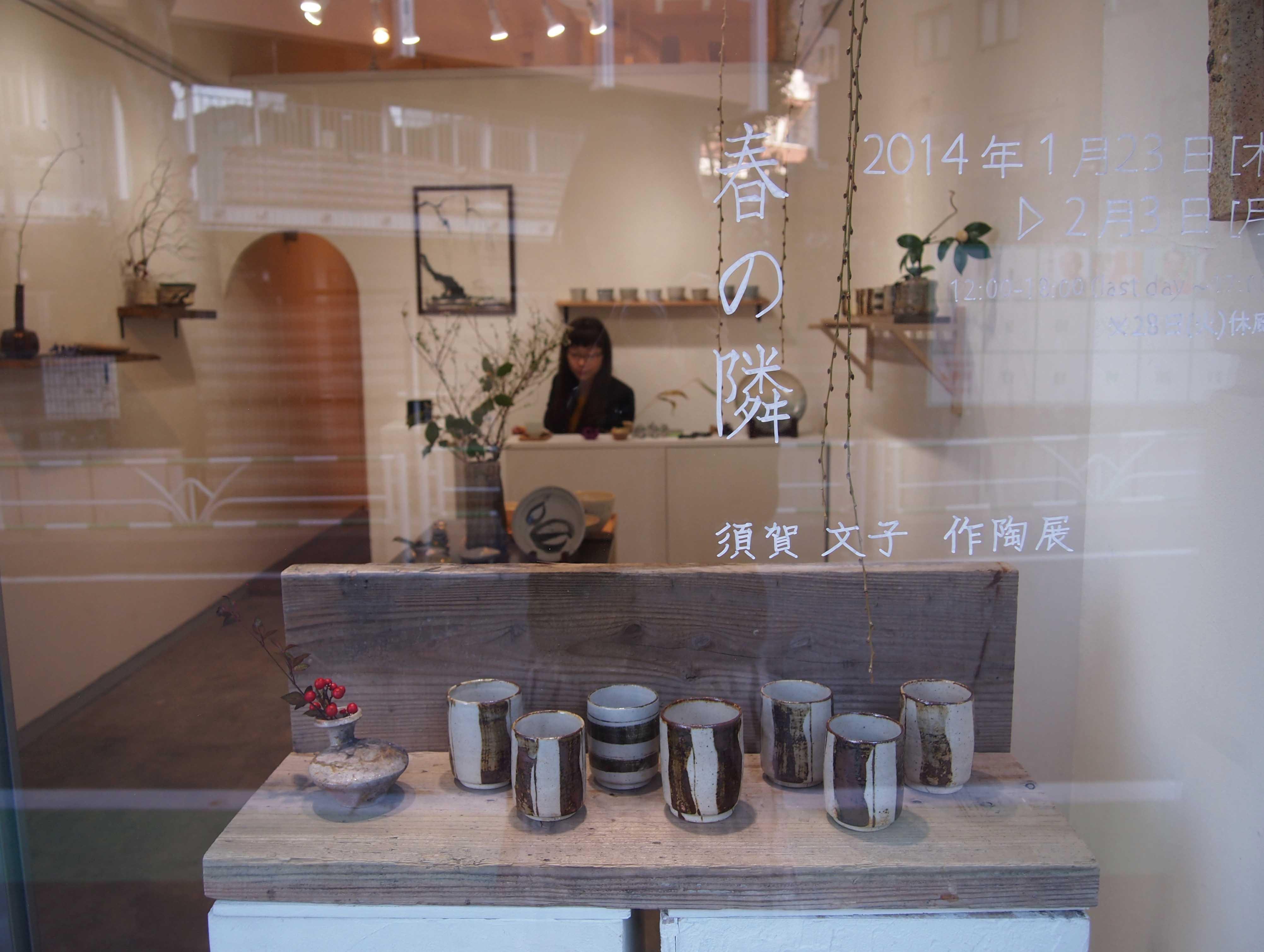 須賀文子作陶展「春の隣」@2日目_e0272050_1652350.jpg