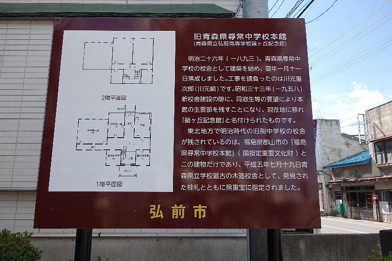 鏡ヶ丘記念館_c0112559_957215.jpg