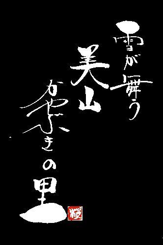 京都・美山かやぶきの里_a0157263_21245183.jpg