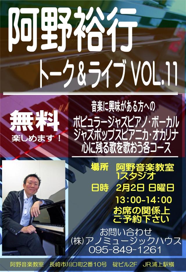2月2日(日)は第11回 阿野裕行 無料トーク&ライブです!_f0051464_19563241.jpg