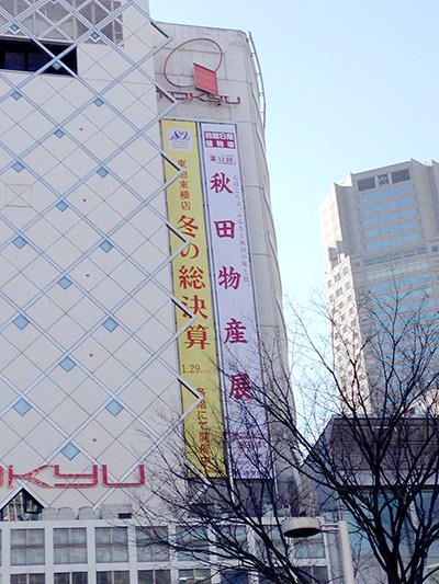 1月23日(木)の渋谷109前交差点_b0056983_11355140.jpg