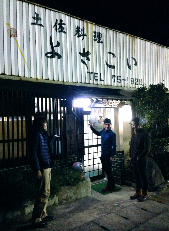 2014/01/16 Scrambling and Mountain Running in Shodoshima 小豆島_b0220886_15445245.jpg