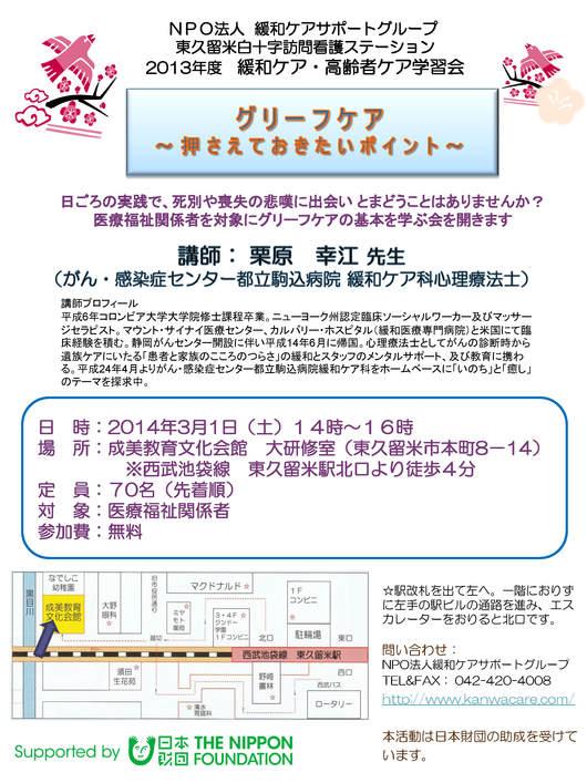 2013年度緩和ケア・高齢者ケア学習会へのお誘い_e0167087_1841296.jpg