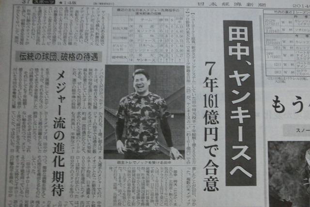田中将大ヤンキースへ移籍決定、マー君の活躍に期待、田中将大投手は活躍できるか_d0181492_17454325.jpg
