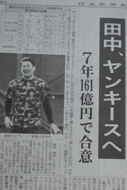 田中将大ヤンキースへ移籍決定、マー君の活躍に期待、田中将大投手は活躍できるか_d0181492_17455840.jpg