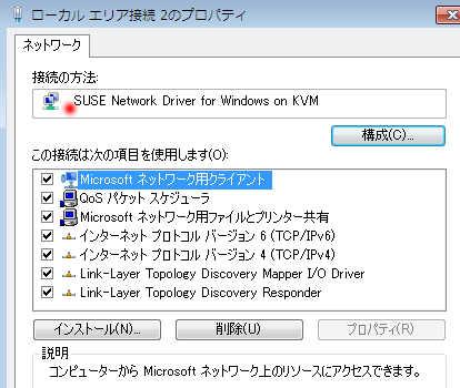 SUSE Linux 11 sp3 で KVM を使ってみた_a0056607_1214030.jpg