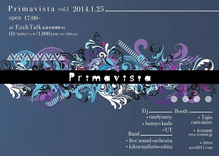 "2014.1.25 (Sat) Primavista / Eat&Talk \""HIROSAKI\""_c0222907_1335137.jpg"