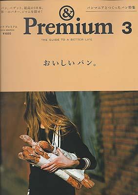 雑誌掲載 &プレミアム_f0235809_23535122.jpg