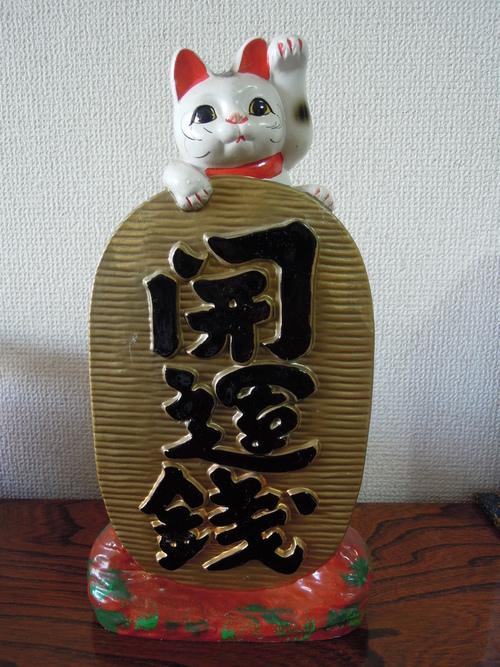 登りつく招き猫_e0116211_10393155.jpg