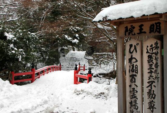 坊村 明王院 14雪けしき7_e0048413_20325195.jpg