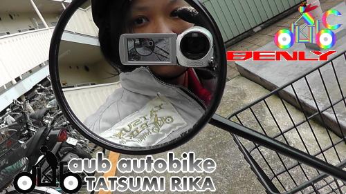 aub autobike TATSUMI RIKA/TATUMI RICA OSAKA_f0270017_621278.jpg