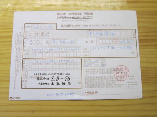 〇1歳になりました! S・D-76 北海道札幌北広島_a0196542_20395211.jpg