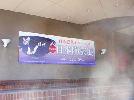 作業日誌62(日本陶芸展高浜展陳列作業)_c0251346_16255628.jpg