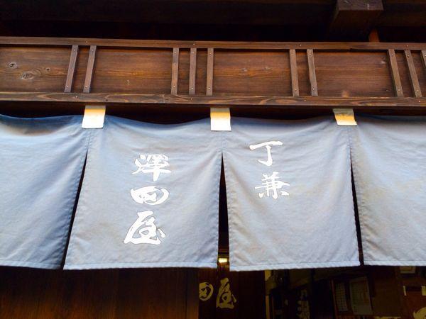 澤田屋   妻籠店_e0292546_16292726.jpg