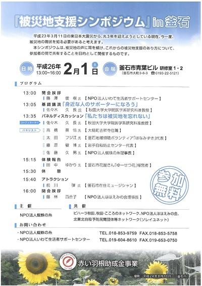 被災地支援シンポジウムin釜石&いのちの総合相談会_a0103650_0152443.jpg