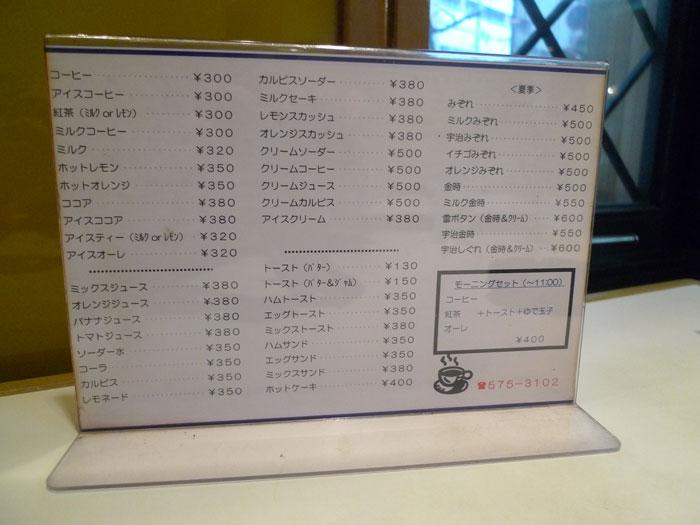 コーヒーの店 アキラ @ 新開地_e0024756_00432596.jpg