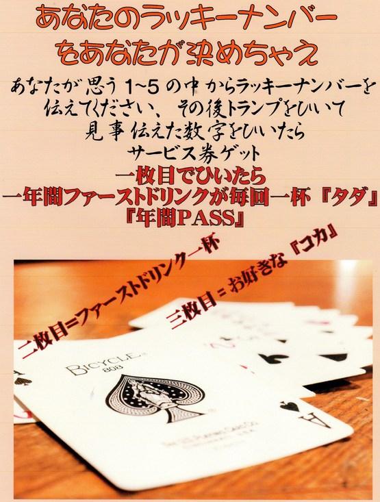 2月のお年玉??あなたは100円をどう使う_b0129362_22551865.jpg