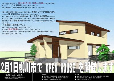 柳川市M邸・・・完成!!_d0229567_11262846.jpg
