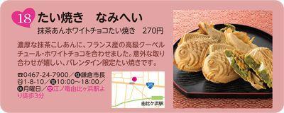 1月24日のメニュー ホワイトチョコたい焼き、人気です。_a0145471_8343043.jpg