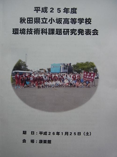 小坂高等学校  環境技術科課題研究発表会_f0079071_16294380.jpg