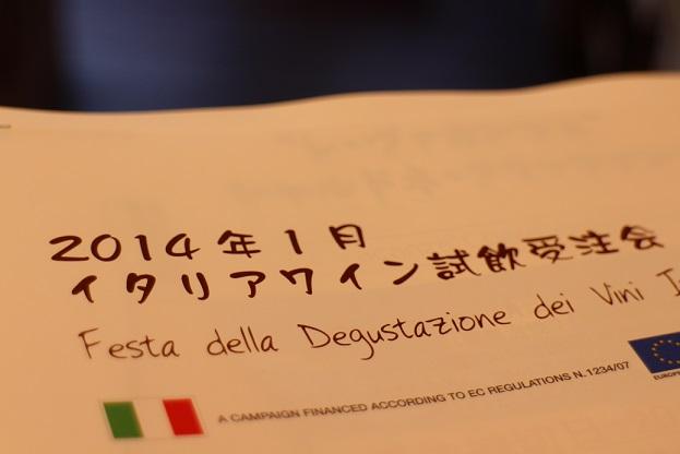 【飲食店様対象】イタリアワイン試飲受注会_b0016474_11471326.jpg