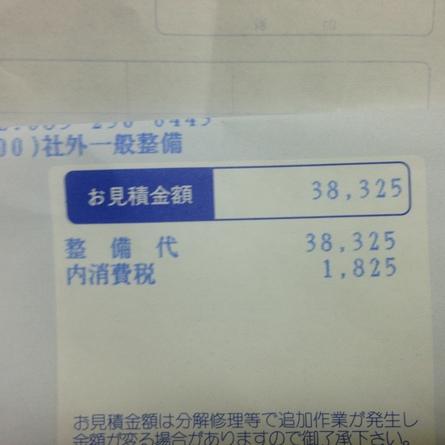 1/24 店長日記_e0173381_19273938.jpg