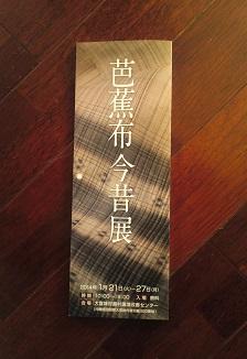 「芭蕉布今昔展」 と 「やんばる 森のおもちゃ美術館」_a0247891_15241395.jpg