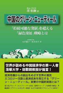 『中国のグリーン・ニューディール』 本日から発売_d0027795_11404231.jpg