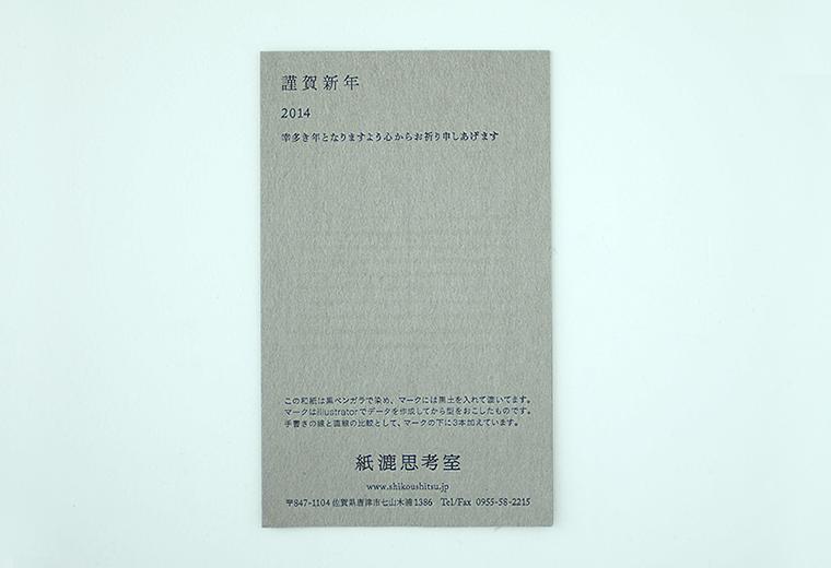 紙漉思考室 年賀状2014_f0120395_16124565.jpg