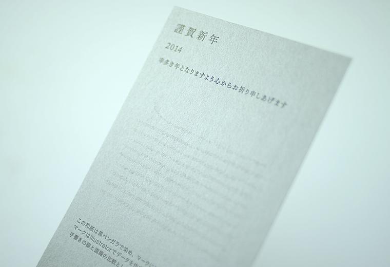 紙漉思考室 年賀状2014_f0120395_16125279.jpg