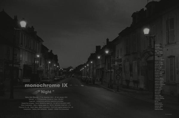 monochrome IX 展「Night...(夜)」、今日が最終日です。_b0194208_1455648.jpg