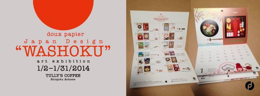 """WASHOKU ""Art Calendar doux papier Japan _f0172313_15373023.jpg"
