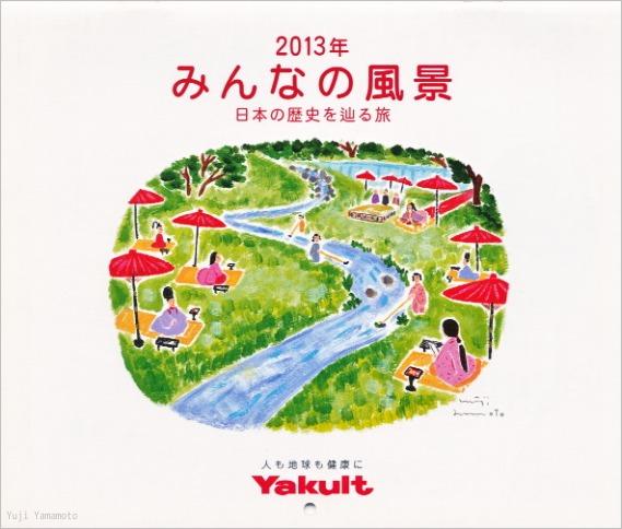 ヤクルトカレンダー2013年_d0253520_1459727.jpg
