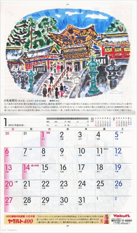 ヤクルトカレンダー2013年_d0253520_150257.jpg