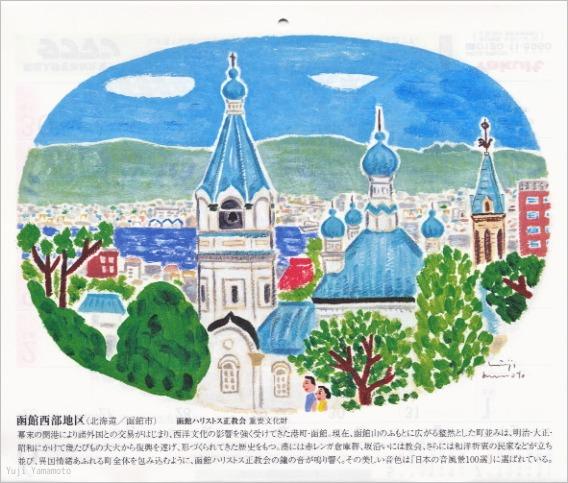 ヤクルトカレンダー2013年_d0253520_1513356.jpg