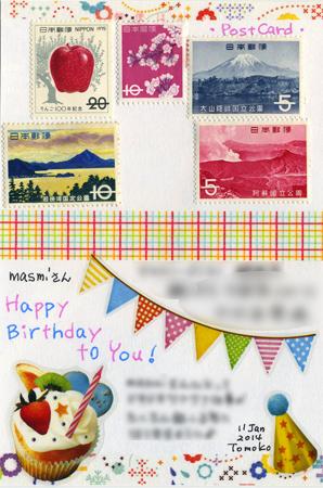 カード文通 masumiさんへ_a0275527_08501846.jpg