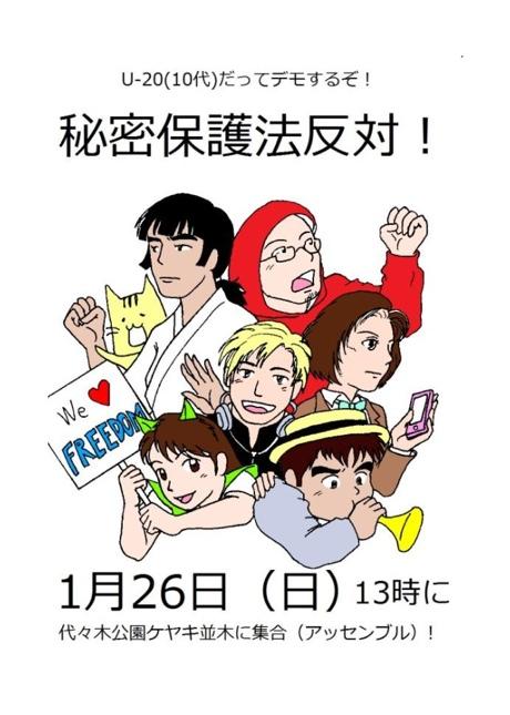 1/26 もうすぐ!日本初・10代による秘密保護法反対デモ_c0024539_2541610.jpg