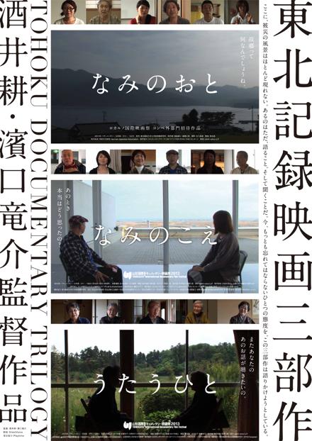 東北記録映画三部作の上映会を開催します_e0150642_17543496.png