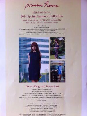 140125 プリンセス ヒロミ 受注会_f0164842_12563048.jpg
