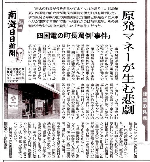 四国電の町長罵倒「事件」/ 原発マネーが生む悲劇 / 話題の発掘 東京新聞 _b0242956_751688.jpg