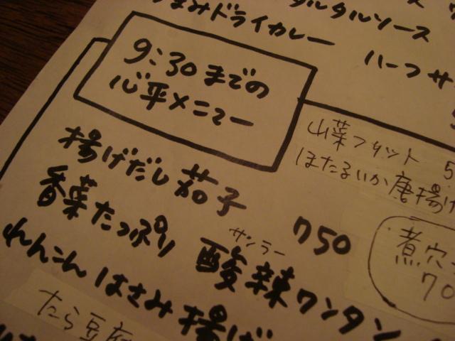 新井薬師「ワインとお惣菜 青花」へ行く。_f0232060_16404998.jpg