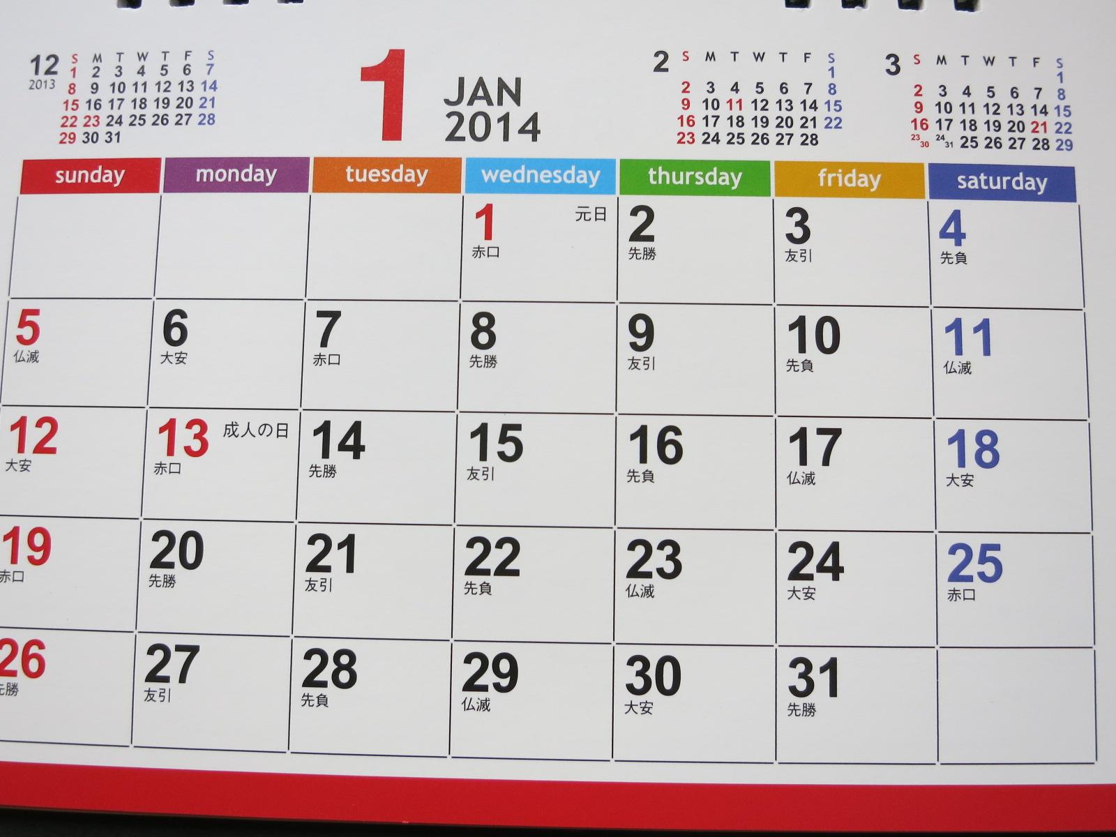 exciteお年玉キャンペーン★カレンダーいただきました♪_f0236260_12592418.jpg