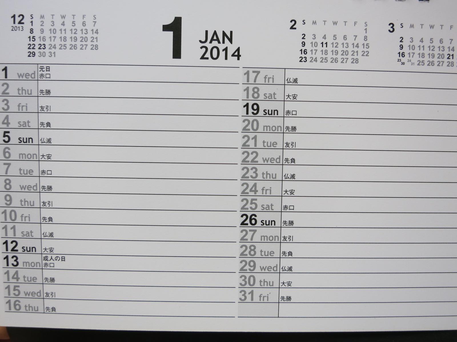 exciteお年玉キャンペーン★カレンダーいただきました♪_f0236260_12594226.jpg