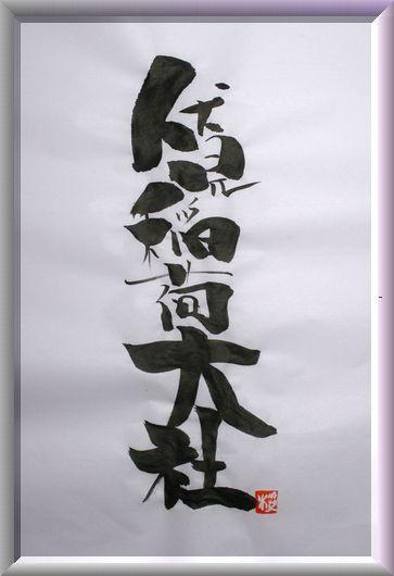 京都・伏見稲荷大社_a0157263_15092298.jpg