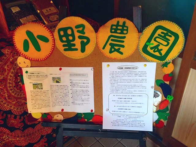 徳島・阿波市にある小野農園さんへ_a0277483_2205225.jpg