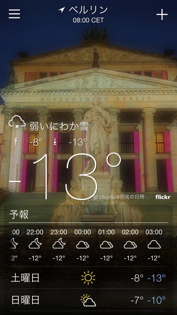 本格的な冬が来ました、ベルリン!_c0180686_20442650.jpg
