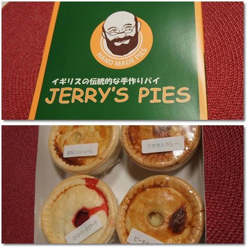 JERRY'S PIES_d0078486_7362515.jpg