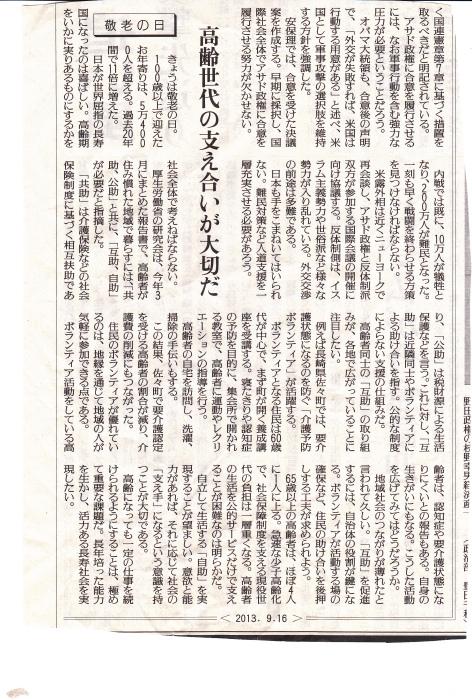 4.高齢世代の支え合いが大切(読売新聞13.9.16)_e0221892_12181985.jpg