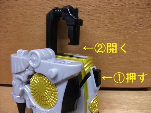 アームズチェンジシリーズ07 仮面ライダーグリドン&ダンデライナーセット_f0205396_1747036.jpg