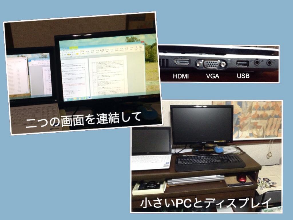 小型PCとディスプレイ_c0051102_14384618.jpg